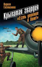 Евстигнеев К. - Крылатая гвардия. «Есть упоение в бою!»' обложка книги