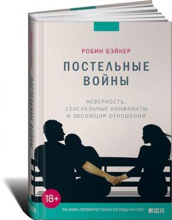 Постельные войны. Неверность, сексуальные конфликты и эволюция отношений Бэйкер Р.