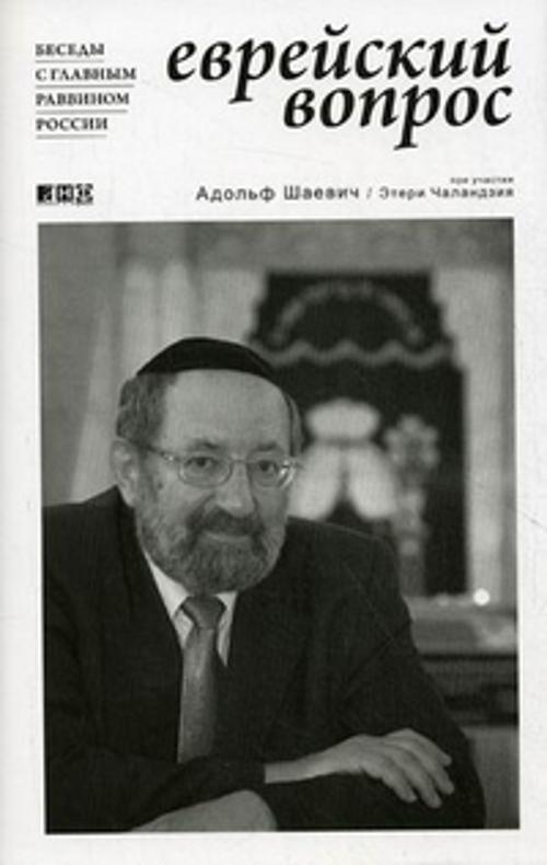 Еврейский вопрос: Беседы с главным раввином России Чаландзия Э.,Шаевич А.