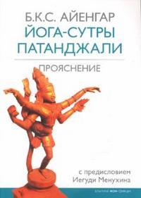 Айенгар Б. - Йога-сутры Патанджали (обложка) обложка книги