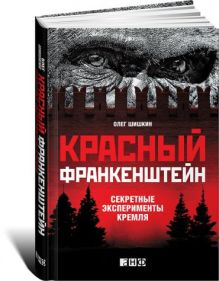 Красный Франкенштейн: Секретные эксперименты Кремля