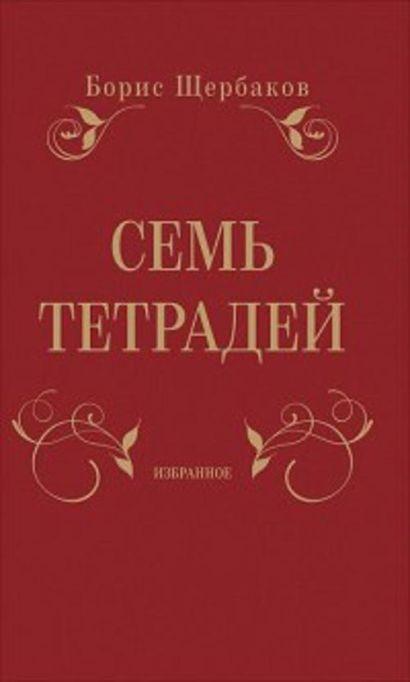 Семь тетрадей. Избранное (в двух томах) - фото 1