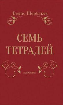 Семь тетрадей. Избранное (в двух томах)