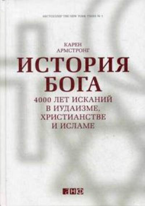 История Бога: 4000 лет исканий в иудаизме, христианстве и исламе Армстронг К.