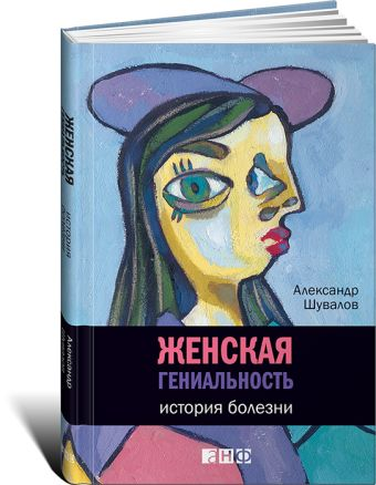 Женская гениальность: история болезни Шувалов А.