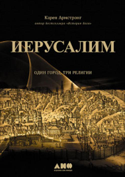 Иерусалим:один город, три религии ( Армстронг К.  )