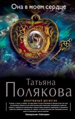Она в моем сердце Полякова Т.В.