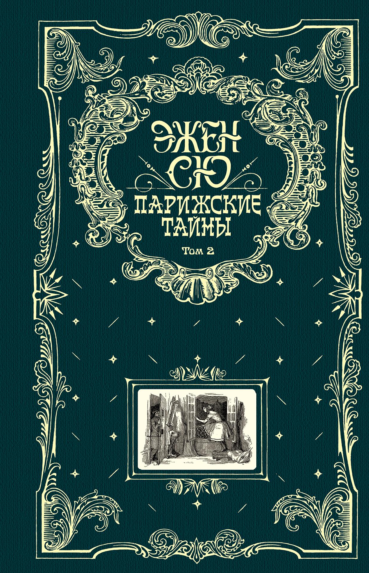 Сю Э. Парижские тайны. Том 2 ISBN: 978-5-699-68277-5