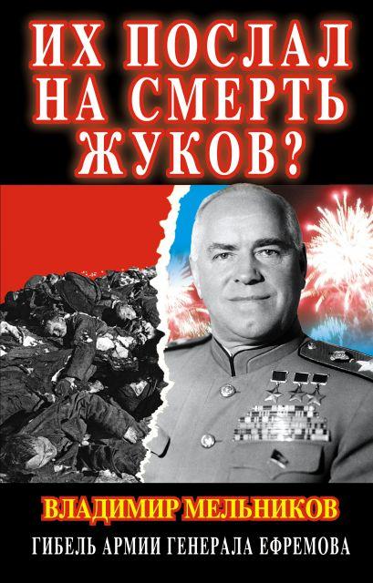 Их послал на смерть Жуков? Гибель армии генерала Ефремова - фото 1