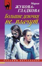 Жукова-Гладкова М. - Большие девочки не плачут' обложка книги
