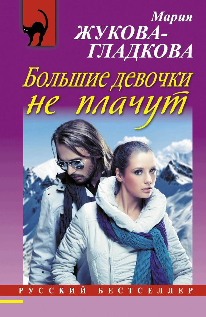 Жукова-Гладкова М. - Большие девочки не плачут обложка книги