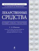Южаков С.Д. - Лекарственные средства' обложка книги