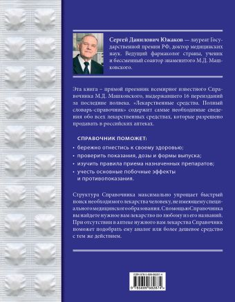 Лекарственные средства Южаков С.Д.