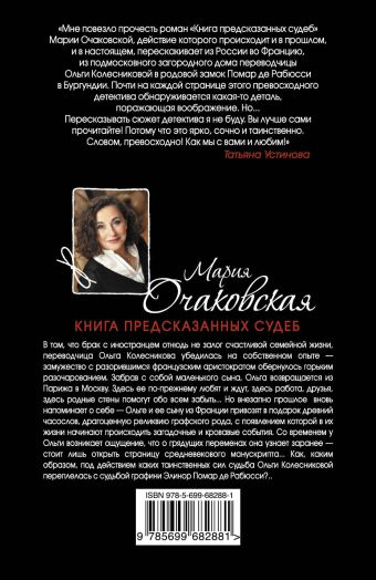 Книга предсказанных судеб Очаковская М.А.