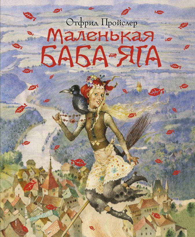 Отфрид Пройслер - Маленькая Баба-Яга (пер. Ю. Коринца, ил. Ю. Николаева) обложка книги