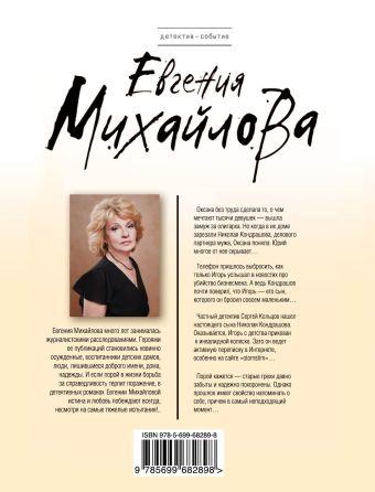 Солнце в крови Михайлова Е.