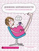 Фредерик Корр-Монтагю - Дневник беременности' обложка книги