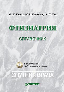 Фтизиатрия: Справочник (+CD). Король О.И. Король О.И.