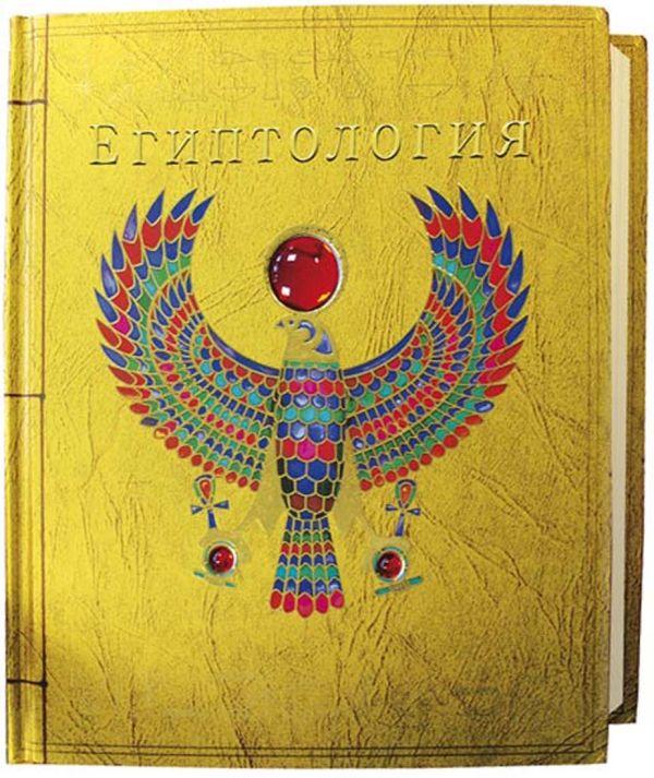 Египтология.