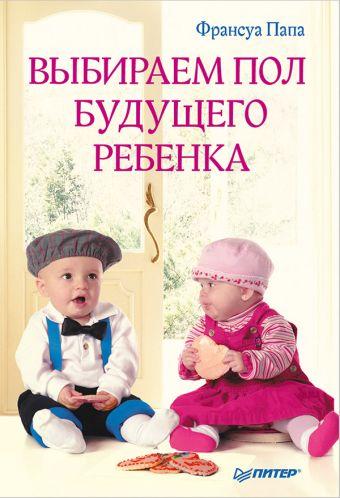 Выбираем пол будущего ребенка. Ф. Папа Ф. Папа