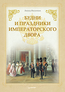 Будни и праздники императорского двора. Выскочков Л. Выскочков Л.