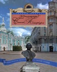 22 площади Санкт Петербурга. Увлекательная экскурсия по Северной столице. Векслер А.Ф. Векслер А.Ф.