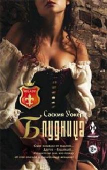 Блудница: роман. Уокер С.