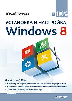 Установка и настройка Windows 8 на 100%. Зозуля Ю.Н. Зозуля Ю.Н.