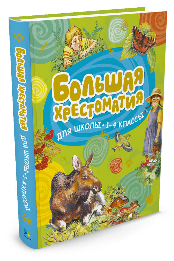 Большая хрестоматия для школьников. 1-4 кк. Хрестоматия для детского чтения. хрестоматия для внеклассного чтения 1 4 классы