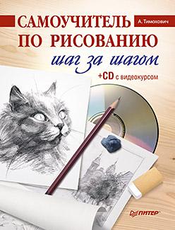 Самоучитель по рисованию. Шаг за шагом (+CD с видеокурсом). Тимохович А И Тимохович А И