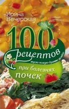 100 рецептов при болезнях почек. Вечерская И.