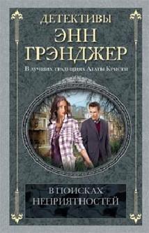 В поисках неприятностей: детективный роман. Грэнджер Э.