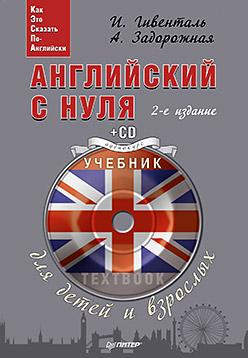 Английский с нуля для детей и взрослых. + CD, 2-е изд. Гивенталь И. А., Задорожная А. Гивенталь И. А., Задорожная А.