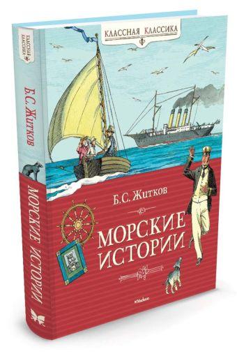 Морские истории Классная классика. Житков Б. Житков Б.