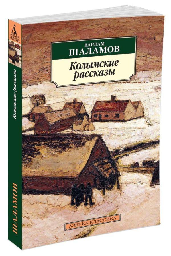Шаламов В. Колымские рассказы. Шаламов В.