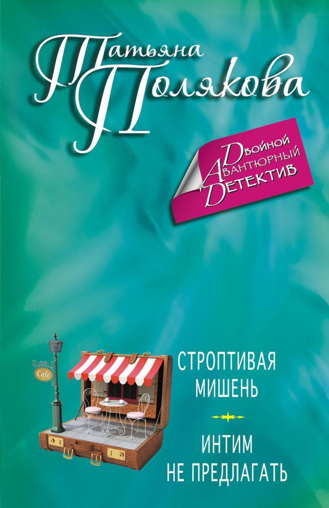 Полякова Т.В. - Строптивая мишень. Интим не предлагать обложка книги