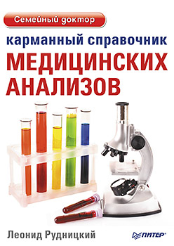 Карманный справочник медицинских анализов. Рудницкий Л В Рудницкий Л В