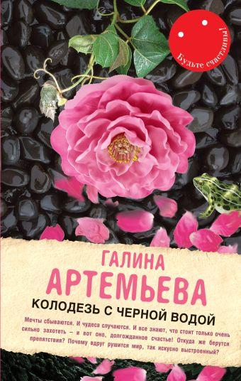 Колодезь с черной водой Артемьева Г.