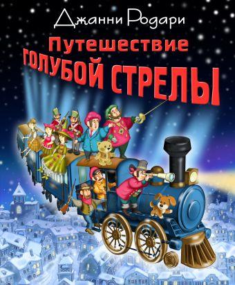 Путешествие Голубой Стрелы (ст. изд.) Джанни Родари