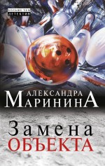 Замена объекта Александра Маринина