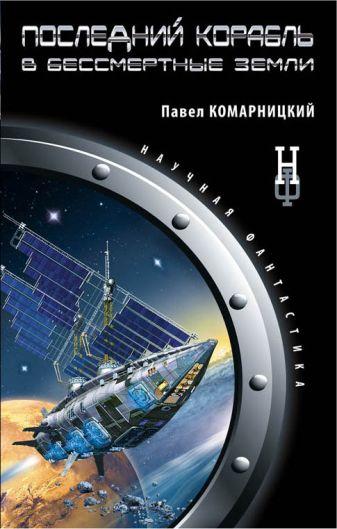 Комарницкий П. - Последний корабль в Бессмертные земли обложка книги