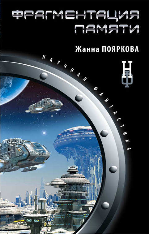 Пояркова Ж.М. - Фрагментация памяти обложка книги