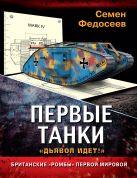 Федосеев С.Л. - Первые танки. Британские «Ромбы» Первой Мировой' обложка книги