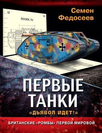 Первые танки. Британские «Ромбы» Первой Мировой Федосеев С.Л.