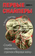 Хескет-Притчард Х. - Первые снайперы. «Служба сверх-метких стрелков в Мировую войну»' обложка книги