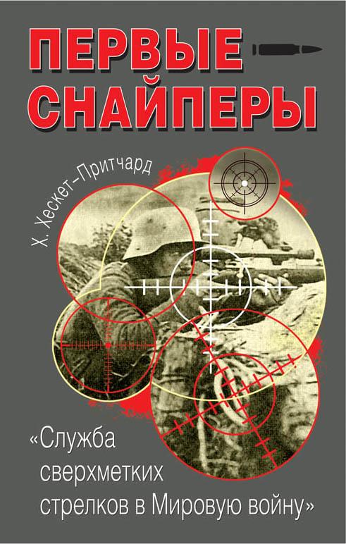 Хескет-Притчард Х. - Первые снайперы. «Служба сверх-метких стрелков в Мировую войну» обложка книги