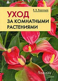 Воронцов В.В. - Уход за комнатными растениями (карманный справочник) обложка книги