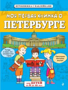 Моя первая книжка о Петербурге (от 6 до 12 лет) с наклейками