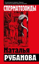 Рубанова Н.Ф. - Сперматозоиды' обложка книги
