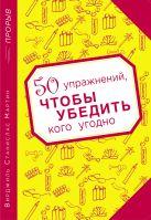 Мартин В.С. - 50 упражнений, чтобы убедить кого угодно' обложка книги